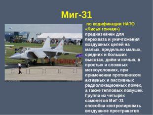 Миг-31 по кодификации НАТО «Лисья гончая») предназначен для перехвата и уничт