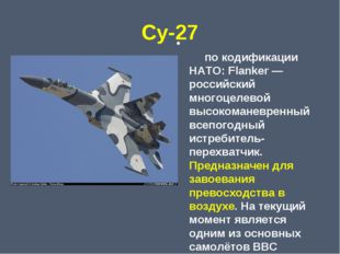 Су-27 по кодификации НАТО: Flanker— российский многоцелевой высокоманевренны