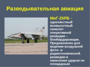 Разведывательная авиация МиГ-25РБ - одноместный всевысотный самолет оперативн
