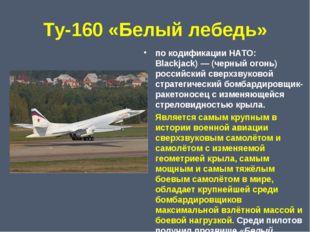 Ту-160 «Белый лебедь» по кодификации НАТО: Blackjack)— (черный огонь) россий
