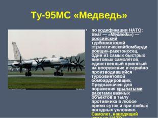 Ту-95МС «Медведь» по кодификации НАТО: Bear— «Медведь»)— российский турбови
