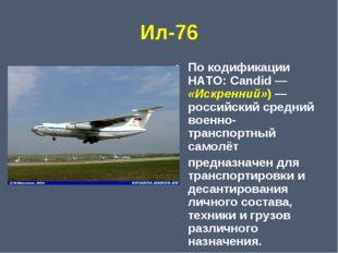 Ил-76 По кодификации НАТО: Candid— «Искренний»)— российский средний военно-
