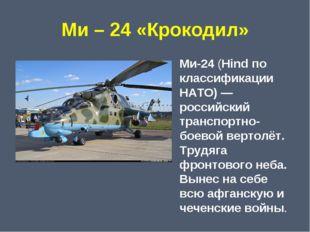 Ми – 24 «Крокодил» Ми-24 (Hind по классификации НАТО)— российский транспортн