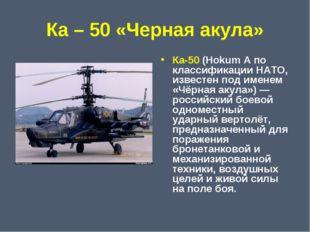 Ка – 50 «Черная акула» Ка-50 (Hokum A по классификации НАТО, известен под име
