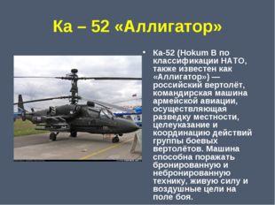Ка – 52 «Аллигатор» Ка-52 (Hokum B по классификации НАТО, также известен как