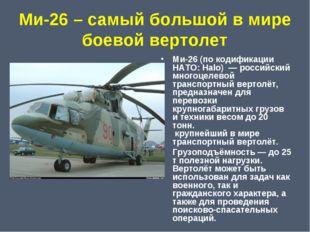 Ми-26 – самый большой в мире боевой вертолет Ми-26 (по кодификации НАТО: Halo