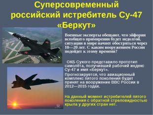 Суперсовременный российский истребитель Су-47 «Беркут» Военные эксперты обеща