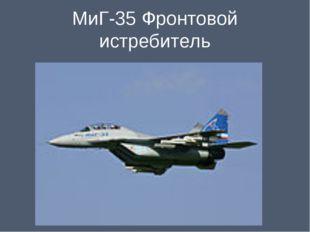МиГ-35 Фронтовой истребитель