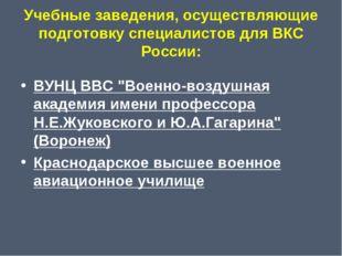 Учебные заведения, осуществляющие подготовку специалистов для ВКС России: ВУН