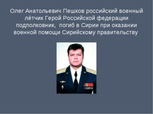 Олег Анатольевич Пешков российский военный лётчик Герой Российской федерации