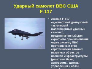 Ударный самолет ВВС США F-117 Локхид F-117 — одноместный дозвуковой тактическ