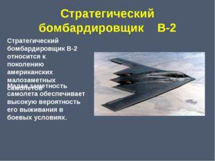 Стратегический бомбардировщик B-2 Стратегический бомбардировщик В-2 относится