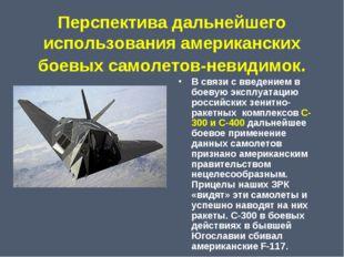 Перспектива дальнейшего использования американских боевых самолетов-невидимо