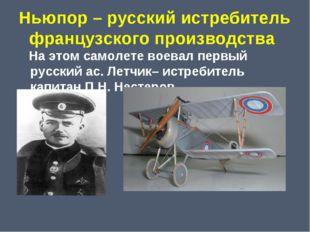 Ньюпор – русский истребитель французского производства На этом самолете воева