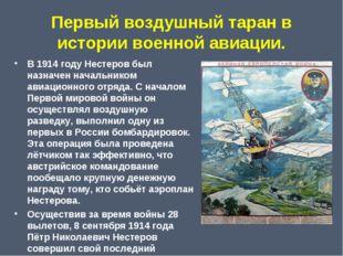 Первый воздушный таран в истории военной авиации. В 1914 году Нестеров был на
