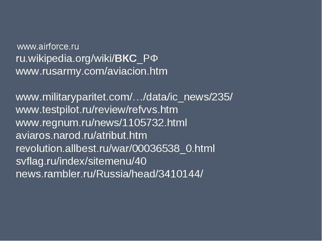 www.airforce.ru ru.wikipedia.org/wiki/ВКС_РФ www.rusarmy.com/aviacion.htm ww...