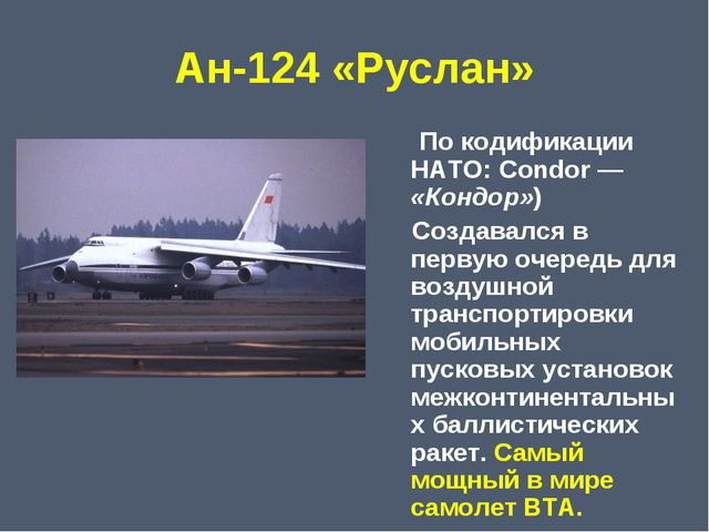 Ан-124 «Руслан» По кодификации НАТО: Condor — «Кондор») Создавался в первую...