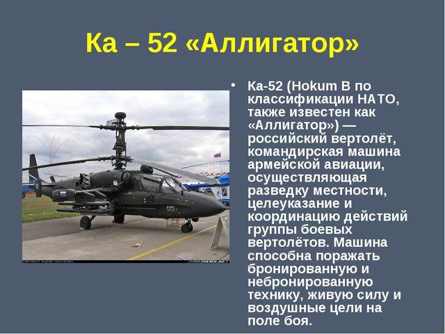 Ка – 52 «Аллигатор» Ка-52 (Hokum B по классификации НАТО, также известен как...