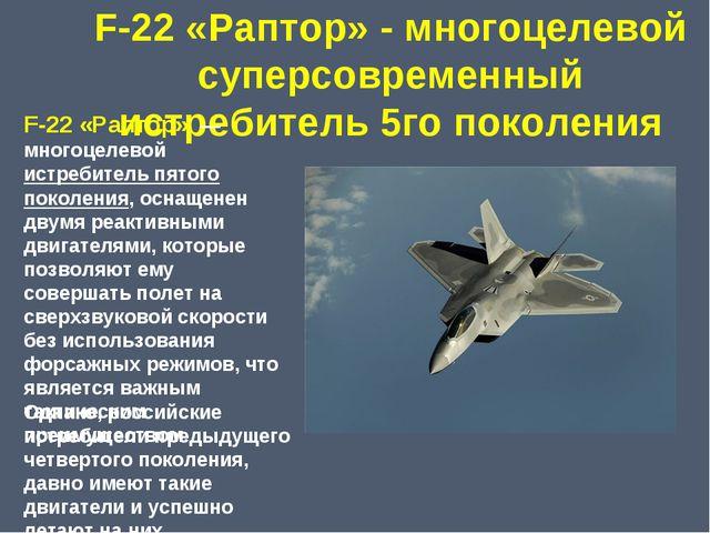 F-22 «Раптор» - многоцелевой суперсовременный истребитель 5го поколения F-22...