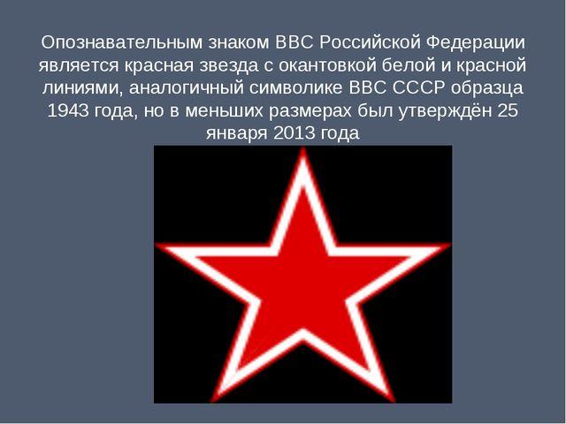 Опознавательным знаком ВВС Российской Федерации является красная звезда с ок...