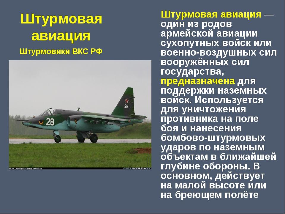 Штурмовая авиация Штурмовая авиация— один из родов армейской авиации сухопу...