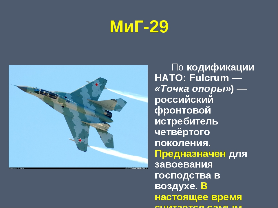 МиГ-29 По кодификации НАТО: Fulcrum— «Точка опоры»)— российский фронтовой и...