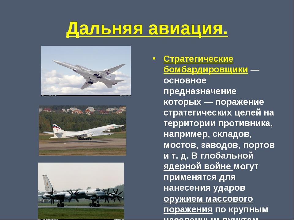 Дальняя авиация. Стратегические бомбардировщики— основное предназначение кот...