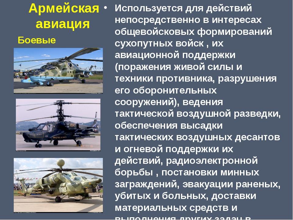 Армейская авиация Используется для действий непосредственно в интересах обще...
