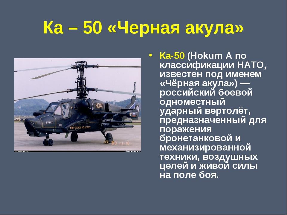 Ка – 50 «Черная акула» Ка-50 (Hokum A по классификации НАТО, известен под име...