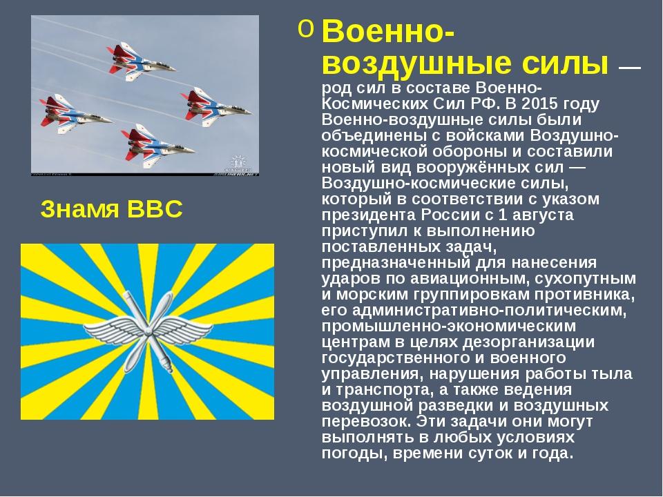 Военно-воздушные силы — род сил в составе Военно- Космических Сил РФ. В 2015...