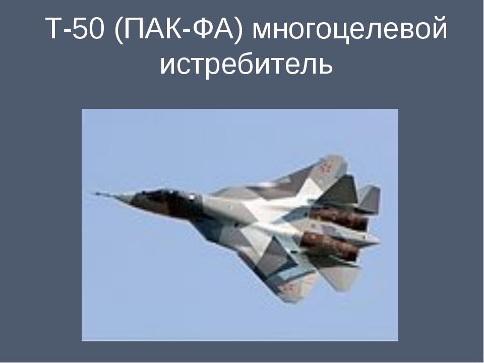 Т-50 (ПАК-ФА) многоцелевой истребитель