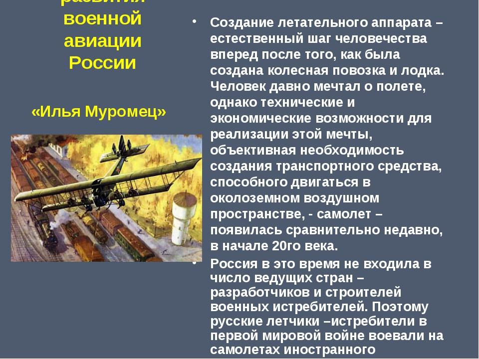 История развития военной авиации России Создание летательного аппарата – ест...