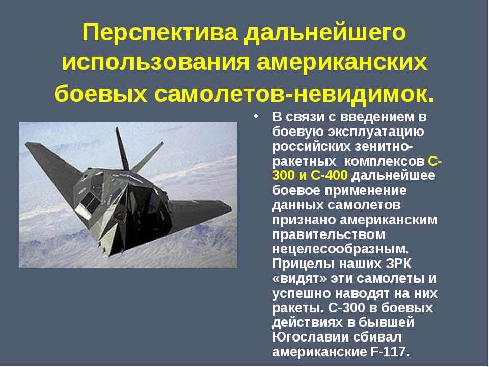 Перспектива дальнейшего использования американских боевых самолетов-невидимо...