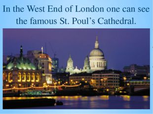 In the West End of London one can see the famous St. Poul's Cathedral.