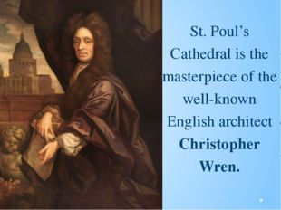 St. Poul's Cathedral is the masterpiece of the well-known English architect C