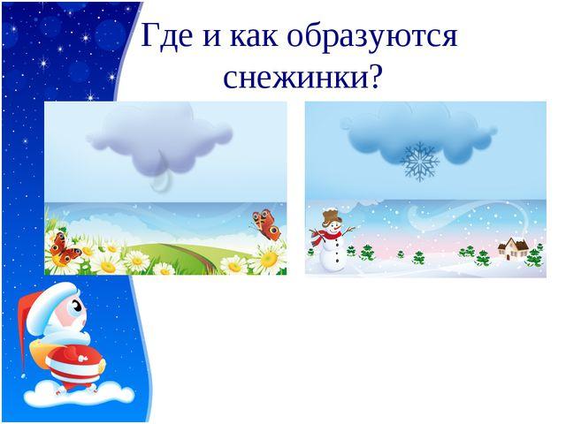 Где и как образуются снежинки?