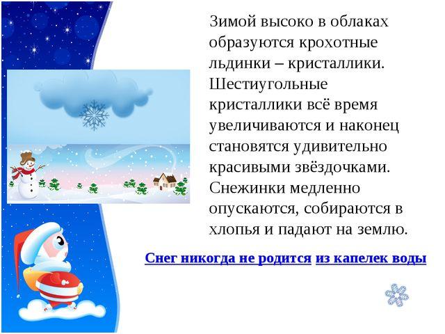 Зимой высоко в облаках образуются крохотные льдинки – кристаллики. Шестиугол...
