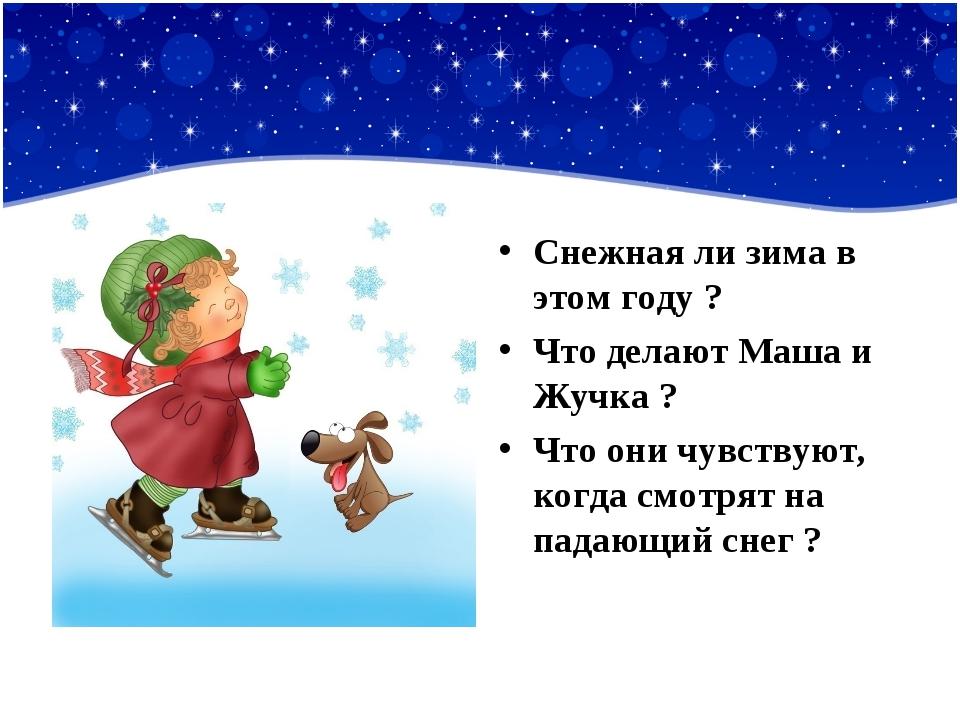 Снежная ли зима в этом году ? Что делают Маша и Жучка ? Что они чувствуют, к...