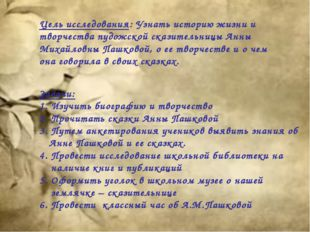 Цель исследования: Узнать историю жизни и творчества пудожской сказительницы