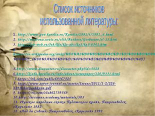 1. http://www.gov.karelia.ru/Karelia/1991/t/1991_6.html 2. http://madrona.ura