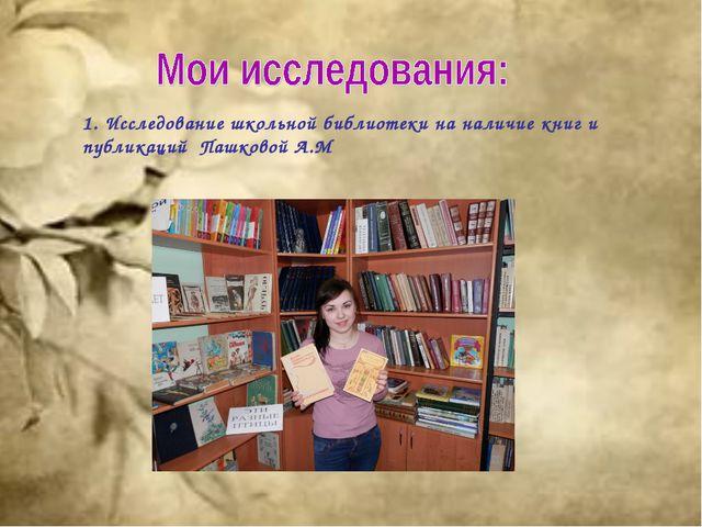 1. Исследование школьной библиотеки на наличие книг и публикаций Пашковой А.М