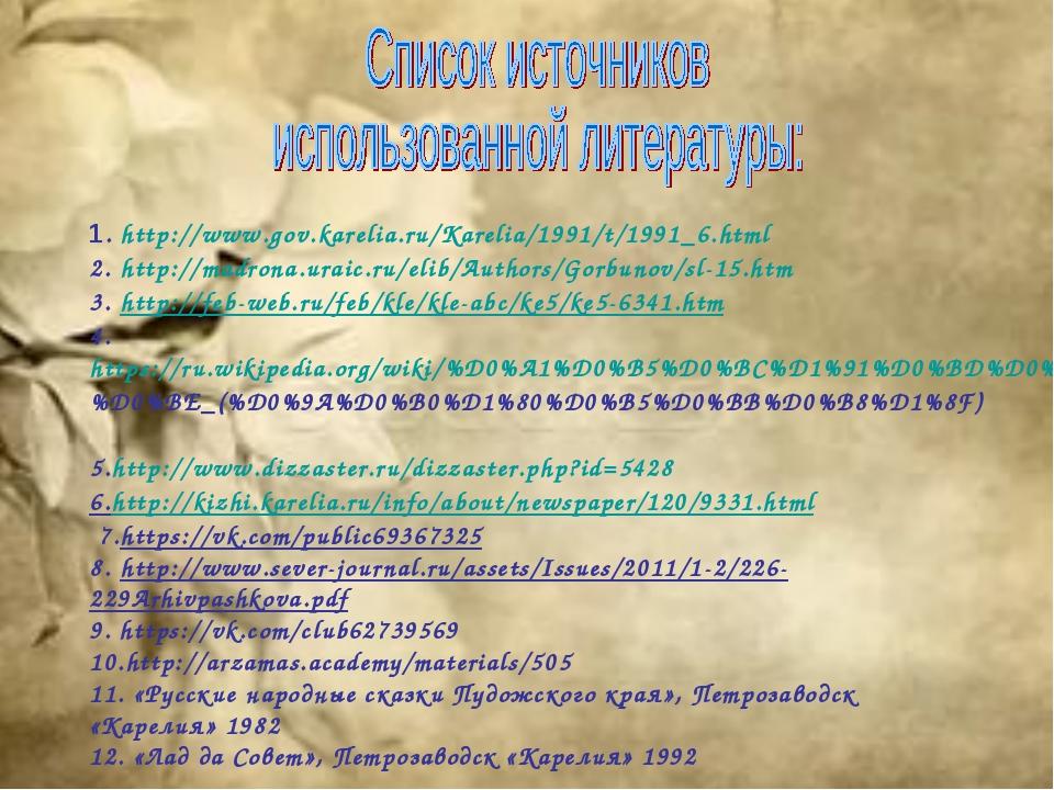 1. http://www.gov.karelia.ru/Karelia/1991/t/1991_6.html 2. http://madrona.ura...