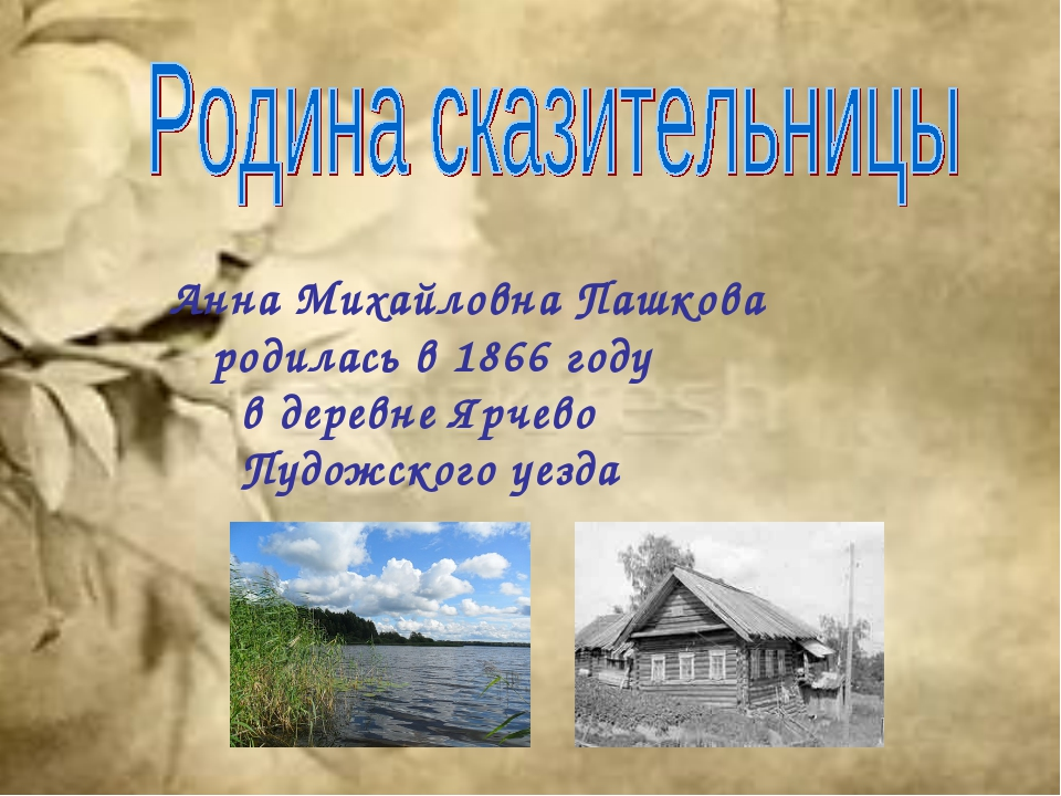 Анна Михайловна Пашкова родилась в 1866 году в деревне Ярчево Пудожского уезда