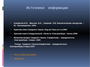 Источники информации Измайлов И.И., Михлин В.Е., Шашков Э.В.Биологические эк