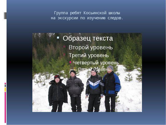 Группа ребят Косьинской школы на экскурсии по изучению следов.