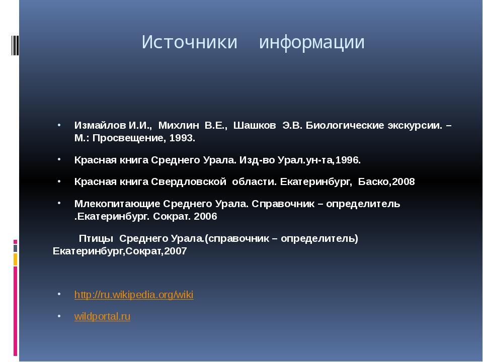 Источники информации Измайлов И.И., Михлин В.Е., Шашков Э.В.Биологические эк...