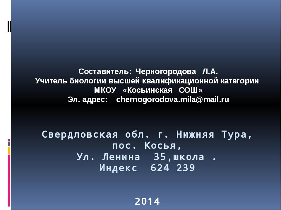 Свердловская обл. г. Нижняя Тура, пос. Косья, Ул. Ленина 35,школа . Индекс 62...