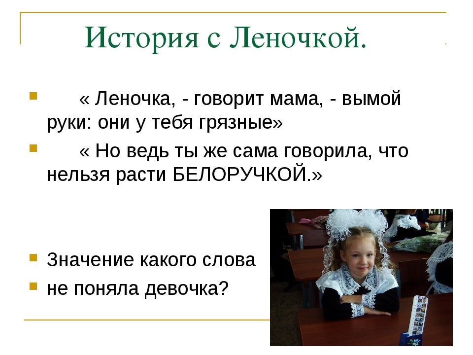 История с Леночкой. « Леночка, - говорит мама, - вымой руки: они у тебя гряз...