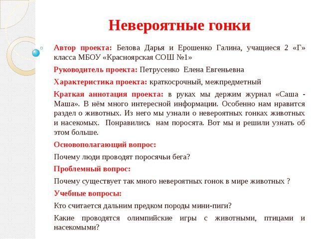 Невероятные гонки Автор проекта: Белова Дарья и Ерошенко Галина, учащиеся 2 «...