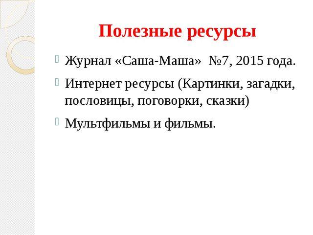 Полезные ресурсы Журнал «Саша-Маша» №7, 2015 года. Интернет ресурсы (Картинки...